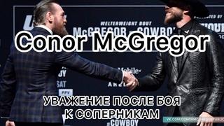 Conor McGregor 2021 УВАЖЕНИЕ К СОПЕРНИКАМ ПОСЛЕ БОЯ