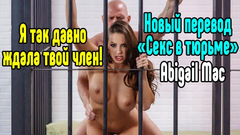 Abigail Mac Измена сексом Трах, all sex, porn, big tits, Milf, инцест, порно