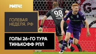 Россия. Премьер-лига. Все голы 26-го тура 2020/21