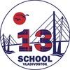 13 Школа | Владивосток