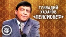 Геннадий Хазанов Пенсионер 1988