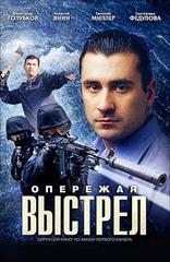 Опережая выстрел (2011)