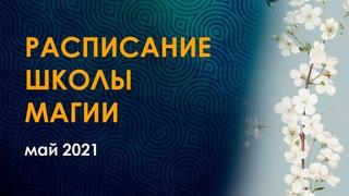 Расписание магической школы Велимиры на май 2021.