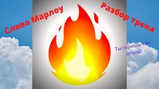 SLAVA MARLOW- Ты горишь как огонь(Разбор трека) #слава марлоу#SLAVA MARLOW