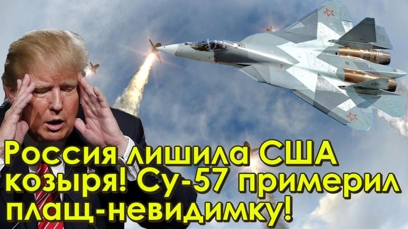 Россия лишила американцев последнего козыря На Су 57 накинут плащ невидимку