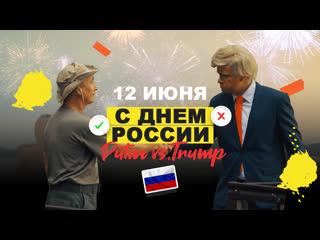 Встреча президентов в День России