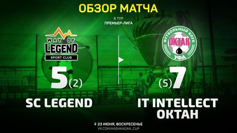 Обзор матча SC Legend - IT Intelect-Октан
