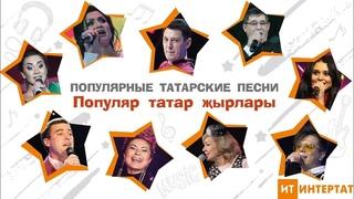 Популяр татар җырлары - самые популярные татарские песни