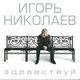 Игорь Николаев - Приходила боль