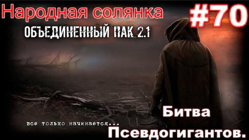 S.T.A.L.K.E.R. Народная Солянка ОП 2.1 70. Битва Псевдогигантов и Палёнка Бандитам на АТП.