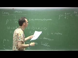 На пути к теории открытых квантовых систем 01