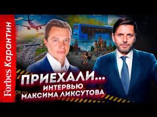 Глава Дептранса Москвы Максим Ликсутов, CEO Яндекс.Такси и основатель VisionLabs  о будущем транспорта
