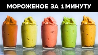 Мороженое без сахара за 1 минуту (без сливок) 5 вкусов! Десерт за 5 минут, Голодный Мужчина ГМ, #271