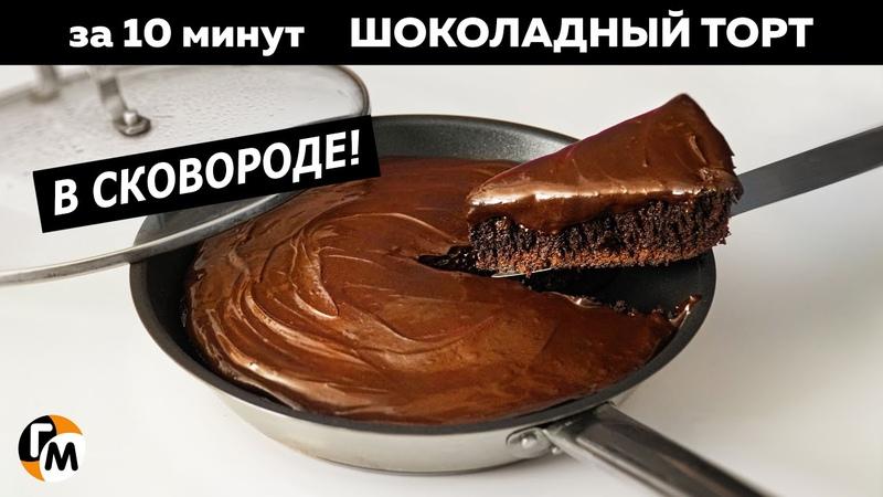 ШОКОЛАДНЫЙ ТОРТ за 10 минут к чаю На сковороде Торт без выпечки Голодный Мужчина ГМ 305