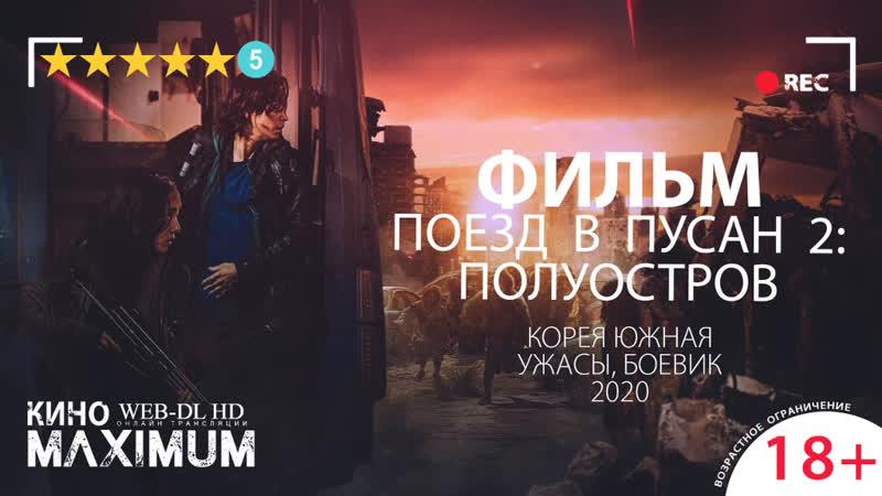 Кино Поeзд в Пycан 2 Полyocтpов 2020 Maximum