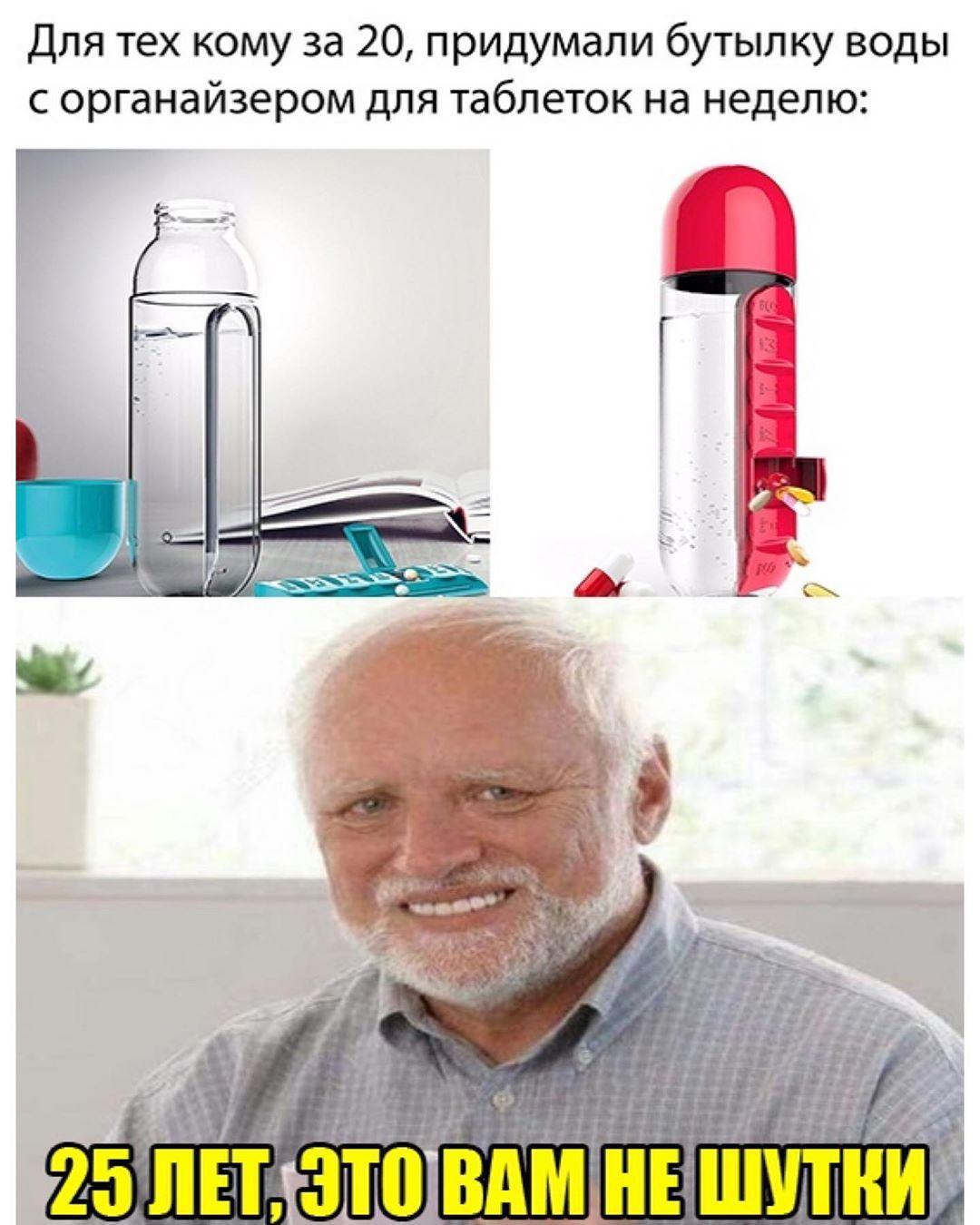 Бутылка для воды + органайзер для таблеток