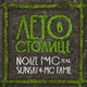 Noize MC feat. Sunsay, MC FAME - Лето в столице