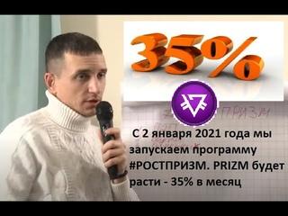 В. Мошкин.  2 января 2021 года мы запускаем программу #РОСТПРИЗМ. PRIZM будет расти   35% в месяц.