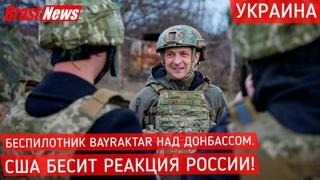 Последние новости ДНР: Война на Донбасс сегодня 2021 Донецк, События на Украине, США бесит Россия