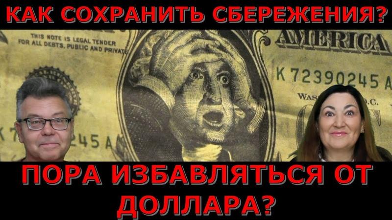 Доллару конец Золото или недвижимость Идеальная пара 333