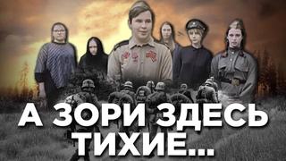Студенческий фильм: «А зори здесь тихие…» 2021