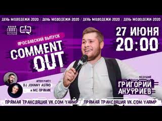 COMMENT OUT + DJ SET