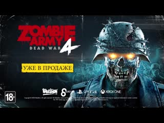 Zombie army 4 dead war уже в продаже на playstation 4, xbox one и pc!
