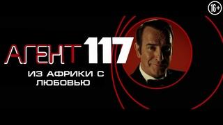 Агент 117: Из Африки С Любовью – Трейлер HD (16+) [Фильм 2021]