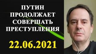 Христо Грозев - Путин продолжает совершать преступления!