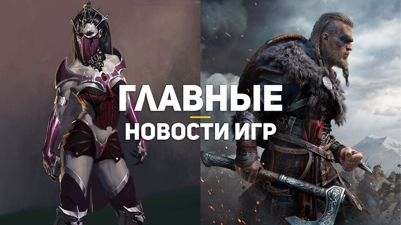 Главные новости игр 11 10 2020 CD Projekt RED Assassin's Creed Valhalla S T A L K E R 2