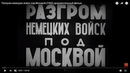 Фальшивая история человечества. Битва за Москву