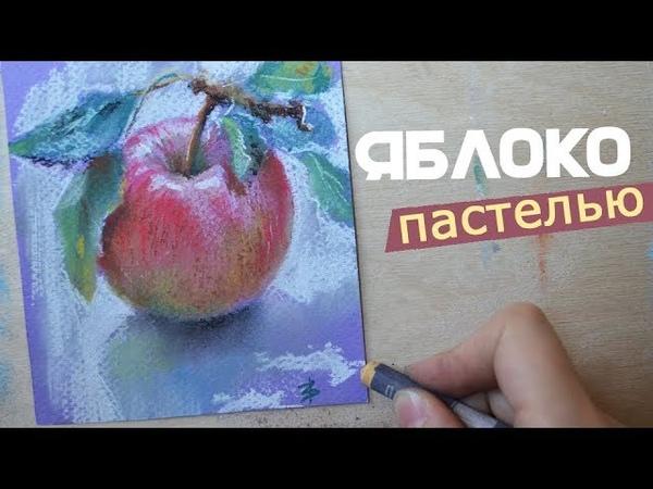 как нарисовать яблоко 🍎 рисую сухой пастелью