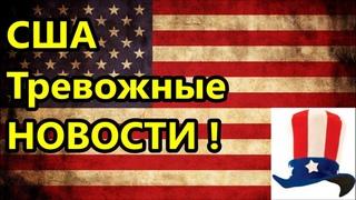США Тревожные НОВОСТИ Чёрное море , корабли Байдена Украина//Америка американцы Флорида Майами