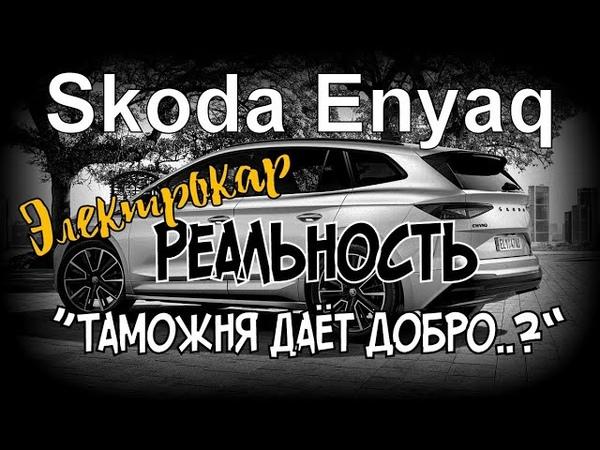 Skoda Enyaq Покупка Электрокара в РФ 2020