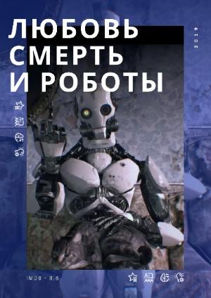 Смотреть любовь смерть и роботы сериал про технологии ит IT