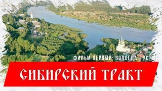 Сибирский тракт. Фильм первый: от Вологды до Устюга.
