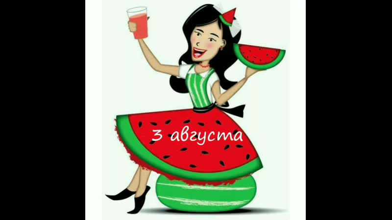 3 августа День арбуза