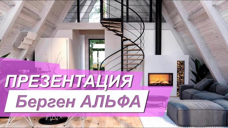 Берген Альфа презентация выставочного дома
