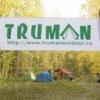 TrumanOutdoor.ru