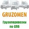 ГРУЗОМЕН - грузоперевозки,вывоз мусора,эвакуатор