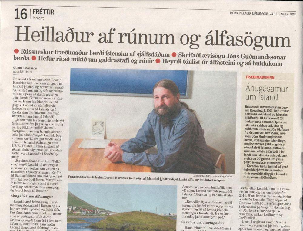 YZhUzTj8GU Интервью Л. Кораблева, опубликованное в исландской газете «Моргунбладид»