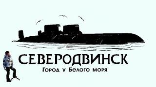 Северодвинск. У самого белого моря. Путешествие на Родину. Зима 2021