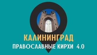 Православные кирхи 4.0 /КАЛИНИНГРАД/