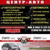 Магазин автозапчастей и автохимии Центр-Авто