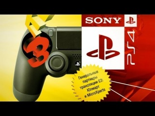 Пресс-конференция SONY на E3 2013