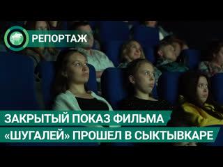 Фильм Шугалей может спасти российских социологов из ливийской тюрьмы. ФАН-ТВ