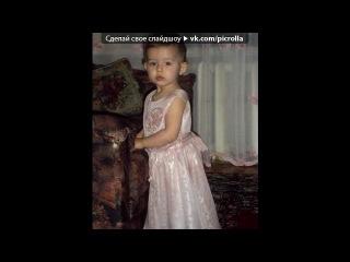 «Лизяша» под музыку Мельница - Маленький ежик. Picrolla