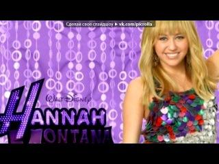 «Hannah Montana» под музыку Hannah Montana - The Best Of Both Worlds Movie Mix {from Hanna Montana Movie}. Picrolla
