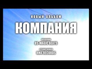 """MC Тюра - """"Компания"""" (новый альбом) СКОРО!!!!"""