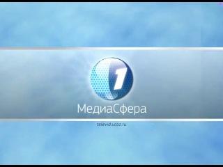 Автопилот (МедиаСфера 1, 07.02.2011-08.09.2012) Нормальное кач-во и звук